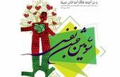 """""""جشن نفس"""" در رشت برگزار شد"""