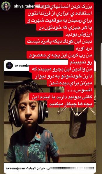 اعتراض شیوا طاهری به خانواده امیر کچلیک