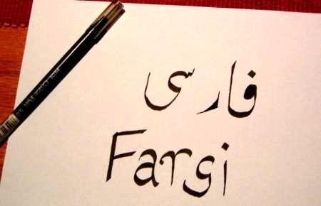 زبان فارسی از رشتههای اصلی 4 دانشگاه گرجستان است