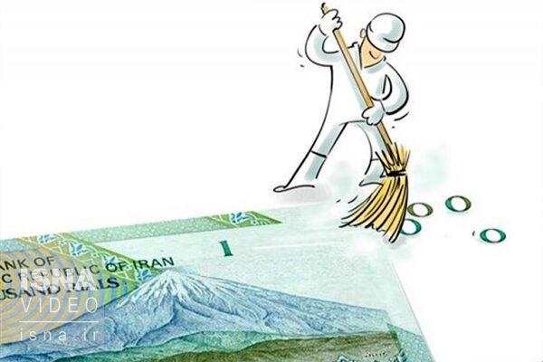 موافقت مجلس با کلیات لایحه حذف چهار صفر از پول ملی