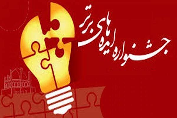 """سومین جشنواره """"ایدههای برتر"""" در کردستان برگزار میشود"""