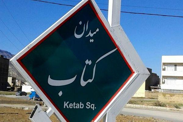 نامگذاری میدانی به نام «کتاب» در شهر خرمآباد