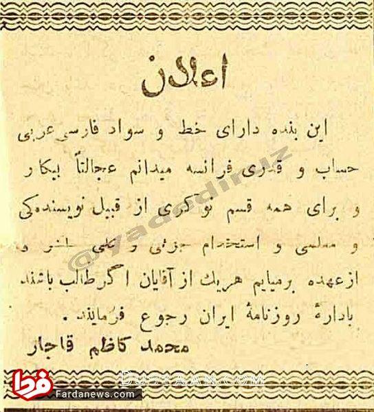آگهی جالب کاریابی در 100 سال پیش (عکس)