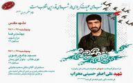 دو مراسم در مشهد با یاد شهید «حسینی محراب»