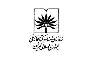 بازدید سفیر قبرس از کتابخانه ملی ایران +عکس