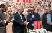 افتتاح جشنواره جهانی فجر با کنایه به حاتمیکیا