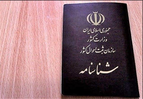 جزئیات ثبت نام برای صدور شناسنامه فرزندان دارای مادر ایرانی