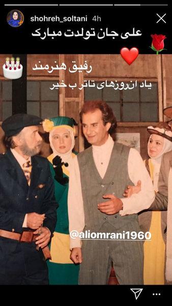 تبریک تولد خانم بازیگر مهربان به علی خان عمرانی+عکس