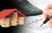 کدام خانهها مشمول مالیات نمیشوند؟