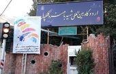 ماجرای ساخت هتل در اردوگاه باهنر چیست؟