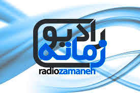 کیهان نوشت: رادیو زمانه به سیم آخر زد!