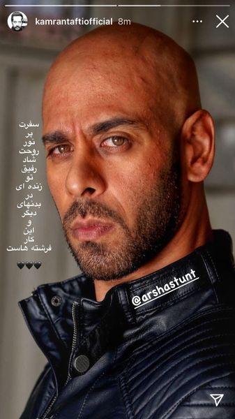 کامران تفتی برای درگذشت ارشا اقدسی نوشت + عکس