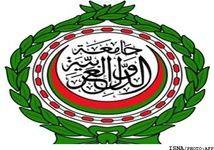 اتحادیه عرب نشست فوقالعاده برگزار میکند