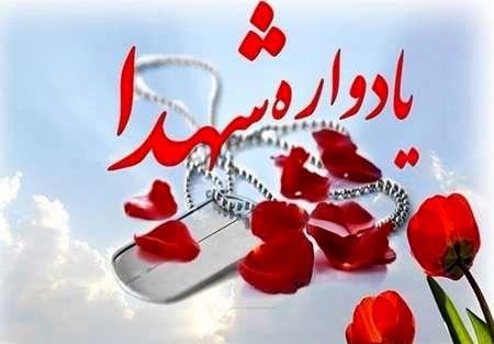 یادواره شهدای البرز برگزار شد