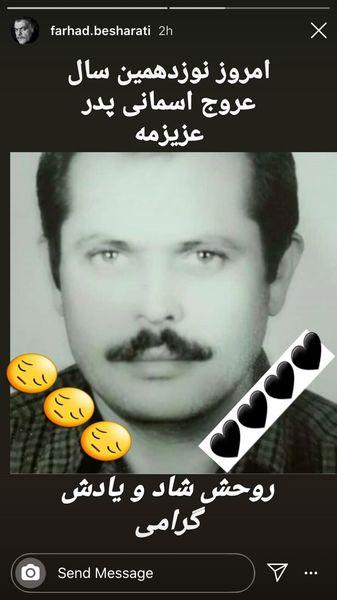 سالگرد درگذشت پدر مرحوم فرهاد بشارتی + عکس