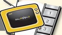 اختتامیه جشنواره تلویزیونی مستند ۳۰ آبان برگزار میشود