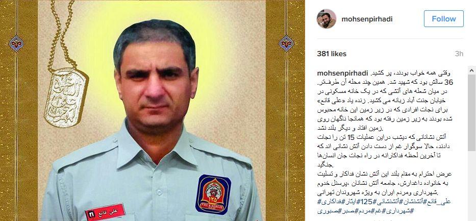 تسلیت محسن پیرهادی به مناسبت شهادت آتش نشان فداکار